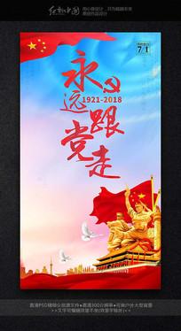 大气宣传七一建党节节日海报 PSD