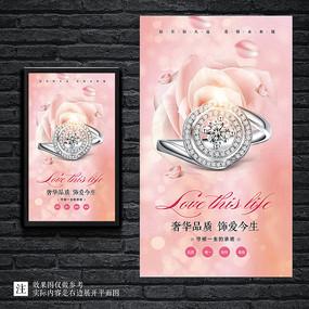 粉色浪漫唯美珠宝海报