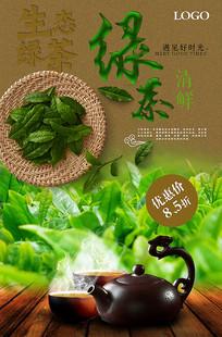高端绿色绿茶海报