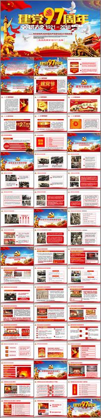 共产党党史建党97周年PPT