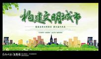 构建文明城市宣传海报