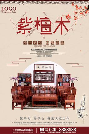 古典简约檀木家具海报