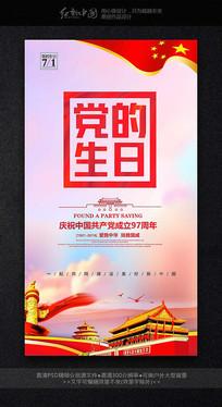 华丽大气党的生日建党节海报 PSD