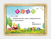 简洁清新幼儿园毕业证书模板 PSD
