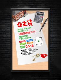 简约大气房贷广告宣传海报模板