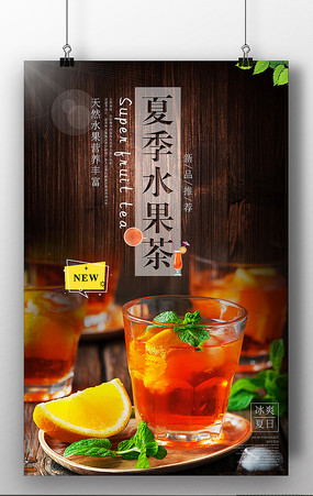 简约水果茶海报设计