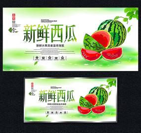 简约新鲜西瓜宣传海报