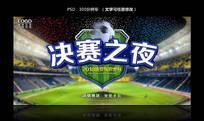 决赛之夜世界杯海报