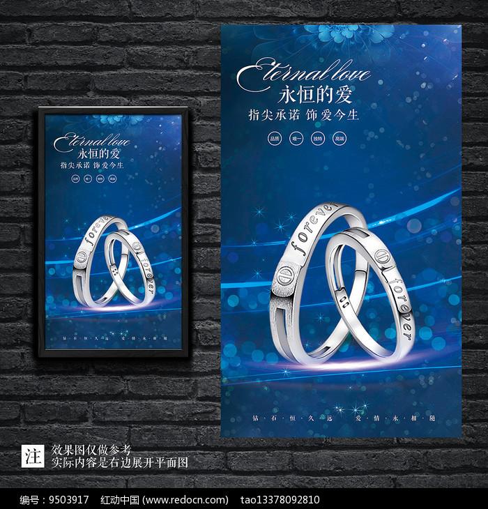 蓝色光圈珠宝海报图片