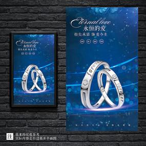 蓝色光圈珠宝海报