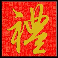 礼字中国元素背景