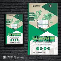 绿色简约英语培训海报