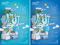 旅行季旅行海报 PSD