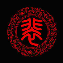 裴姓图腾标志龙纹圆形边框