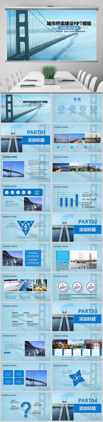 桥梁建设工程设计施工PPT
