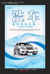 汽车美容海报