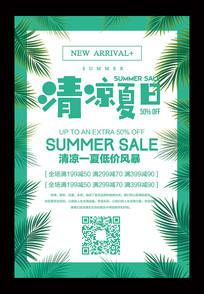 清凉夏日新品上市促销海报
