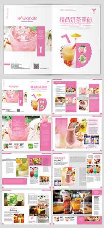 清新时尚奶茶行业画册 AI