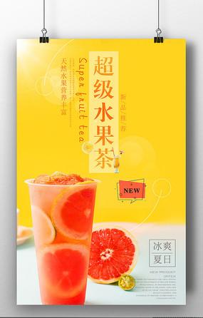 清新水果茶海报设计