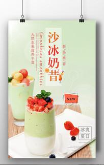 清新夏日饮品沙冰奶昔促销海报