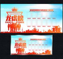 企业龙虎榜宣传海报 PSD