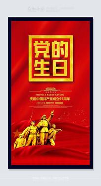 七一党的生日创意建党节海报