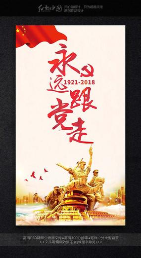 七一建党节精美节日宣传海报