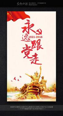 七一建党节精美节日宣传海报 PSD