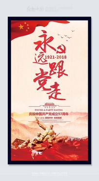 七一建党节最新节日海报设计 PSD