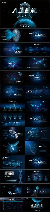 人工智能改变未来PPT