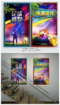 世界杯酒吧KTV啤酒节海报