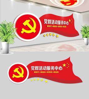 十九大党群活动中心党建文化墙