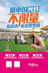 手机看世界杯直播竖版海报