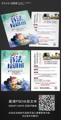 书法班招生宣传单设计模板 PSD