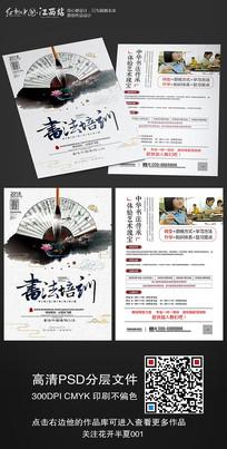 水墨书法班招生宣传单设计 PSD