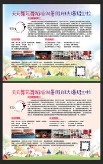 暑假舞蹈班招生宣传单页