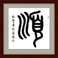 顺字篆书新中式装饰画