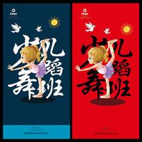 暑期舞蹈班招生海报