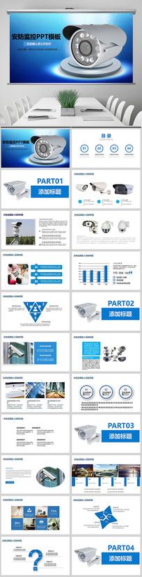 数字化监控PPT动态模板