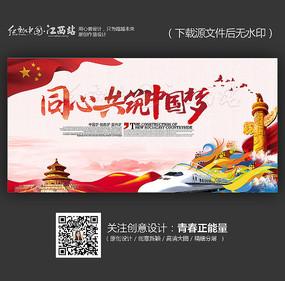 同心共筑中国梦海报设计