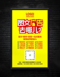 图文广告广告设计宣传海报