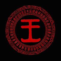 王姓图腾标志