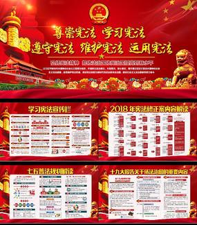 国家宪法日法制宣传展板  下载收藏 大气国家宪法宣传展板设计 下载图片