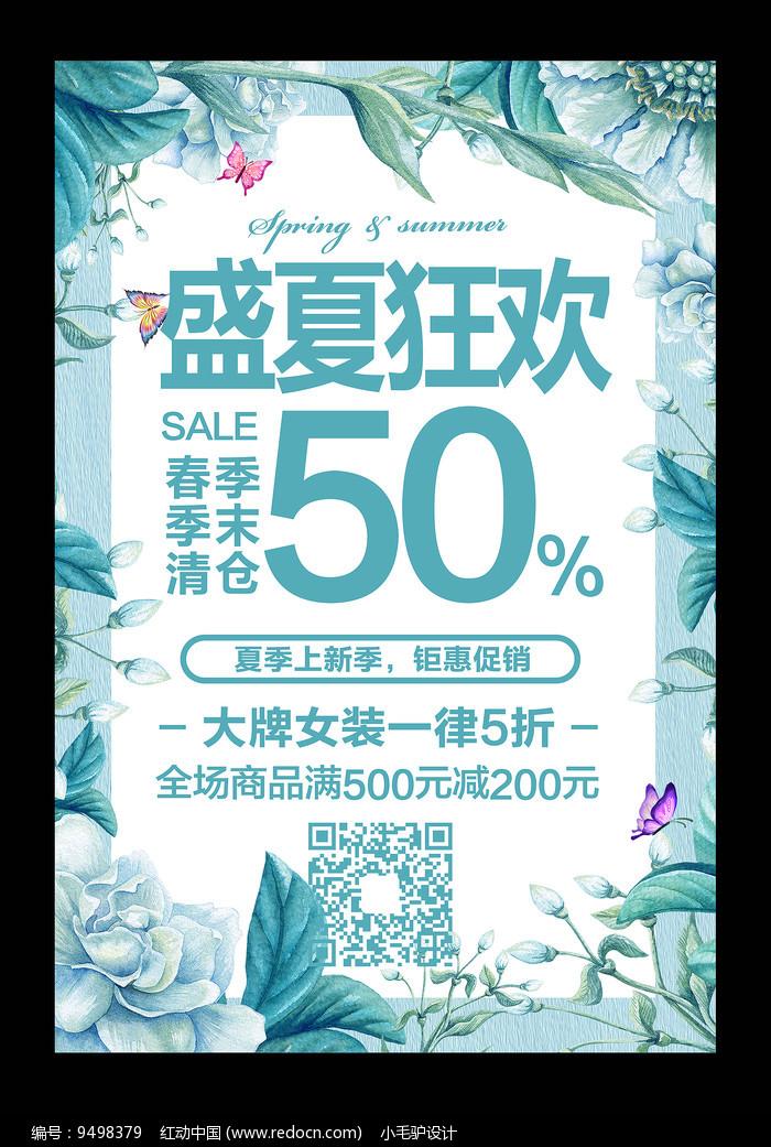 小清新夏季促销海报图片