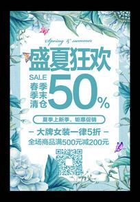 小清新夏季促销海报