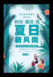 小清新夏日活动促销海报