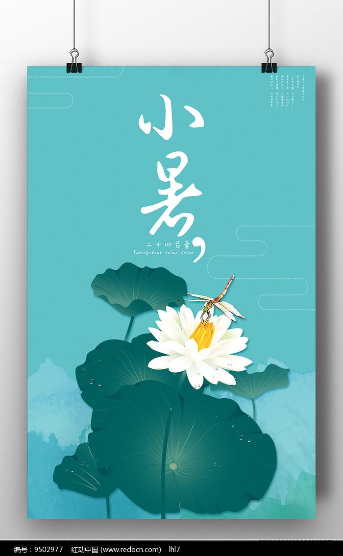 小暑24节气传统农历节日海报