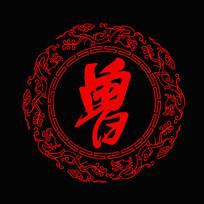 曾姓图腾标志龙纹圆形边框