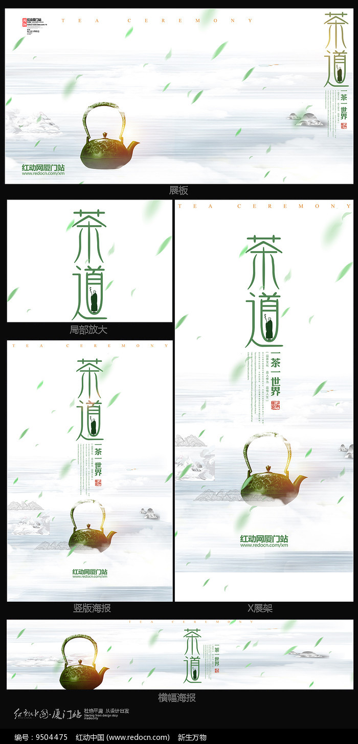 整套创意意境茶文化宣传海报