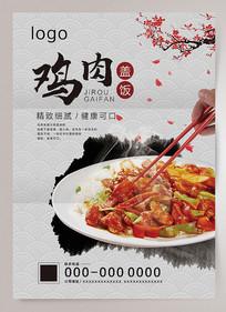 中国风鸡肉盖饭美食海报
